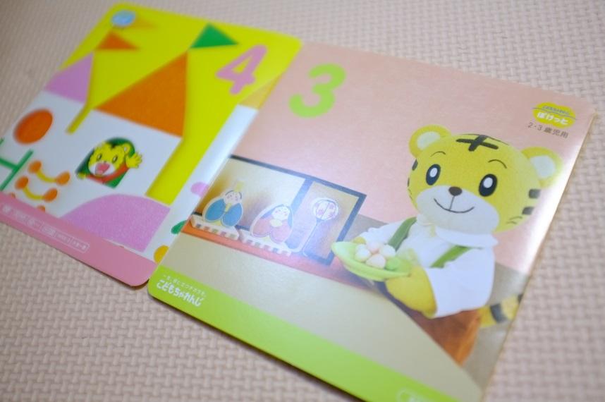 DVD3・4月号
