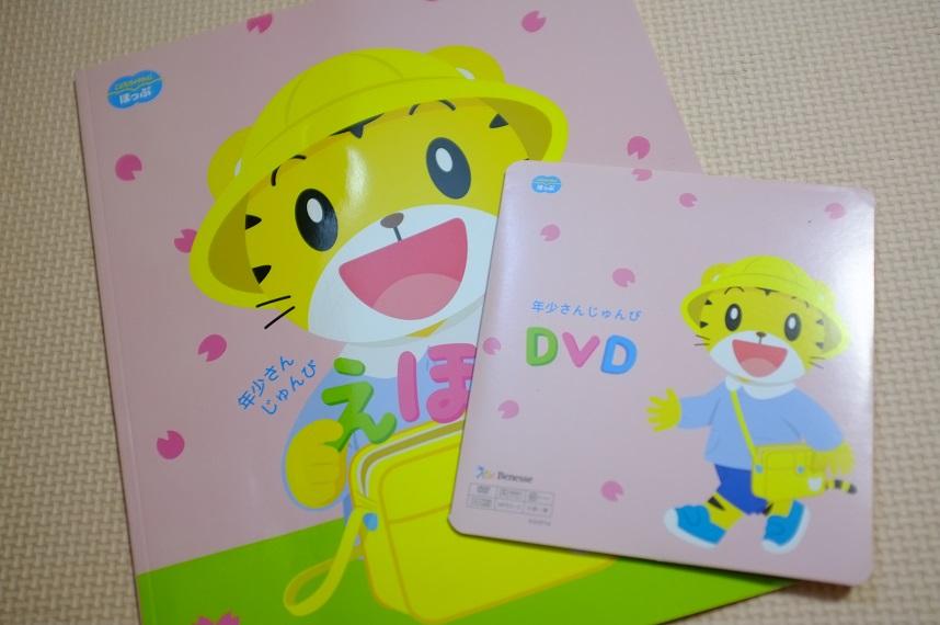 年少さん準備えほん・DVDの写真