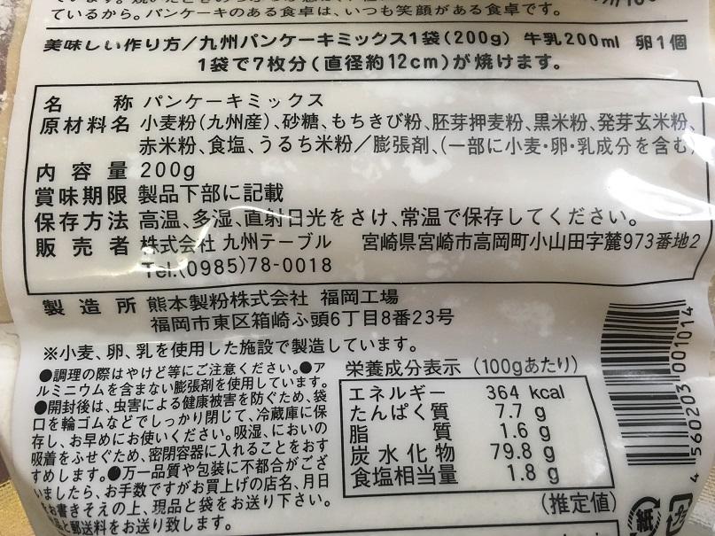九州パンケーキミックスパッケージ裏