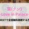gazou-kun-love-in-palace.jpg