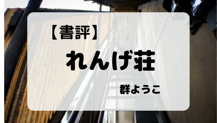 gazou-rengeso.jpg