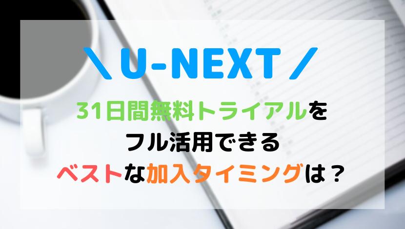 gazou-u-next-contract-date.jpg
