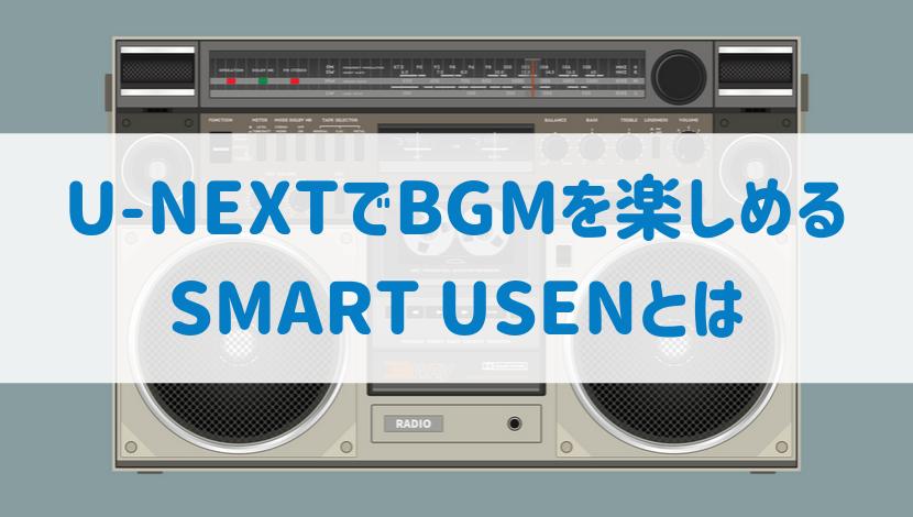 gazou-smart-usen.jpg