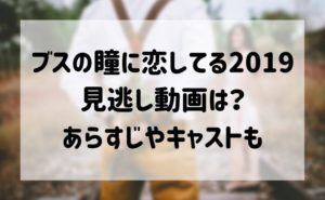 gazou-busukoi2019.jpg