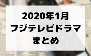 gazou-fujitvdrama2020-1.jpg