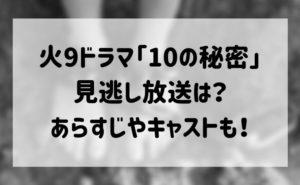 gazou-10himitsu.jpg